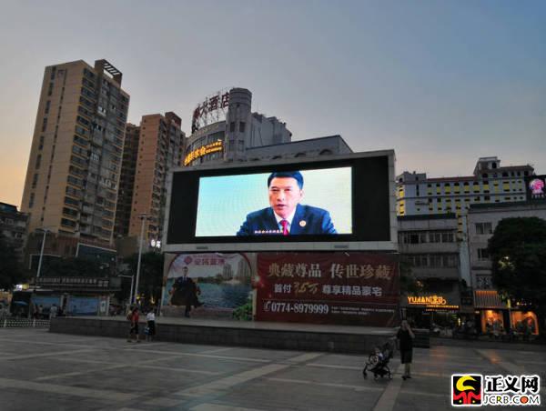广西钟山:用广场大屏幕向群众普及公益诉讼
