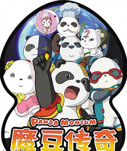 上面住着许多可爱的熊猫,每天都过着平静而快乐的生活.