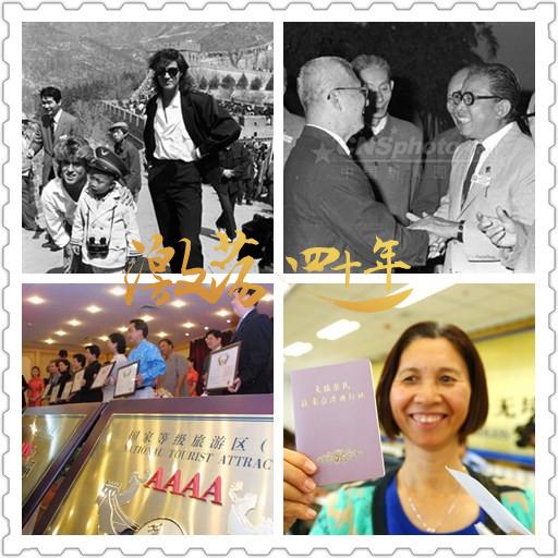激荡四十年 · 中国旅游业进化史
