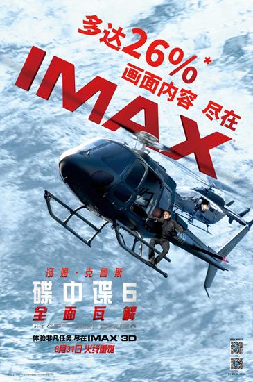 《碟中谍6:全面瓦解》曝预告及IMAX海报