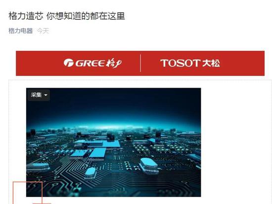 格力芯片公司将专注设计 未来或独立自主制造