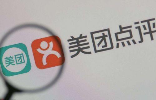 美团点评香港IPO  腾讯或是基石投资者之一