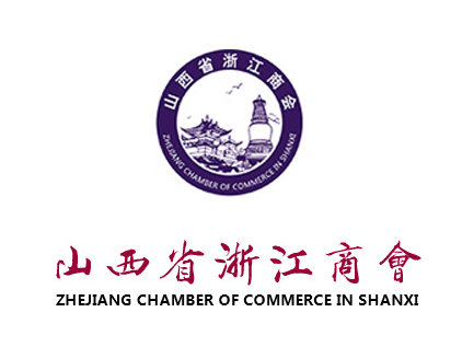 山西省浙江商会——为山西振兴崛起献力