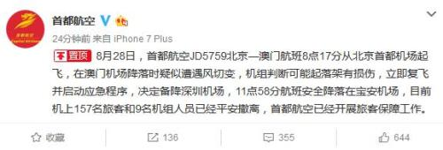 北京飞澳门航班疑起落架损伤备降深圳 旅客平安撤离