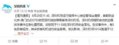 北京飞澳门航班机械故障备降深圳机场 5名旅客受轻伤