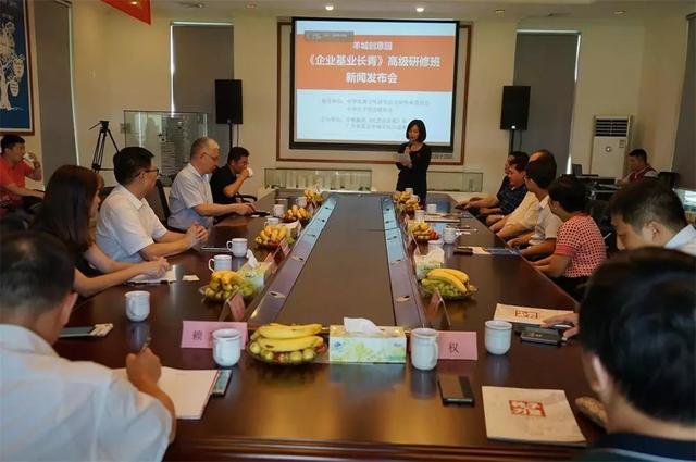 《企业基业长青》研修班9月在广州开课 粤苏两地案例教学