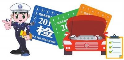 车主请注意:9月1日起机动车可以跨省异地检验了