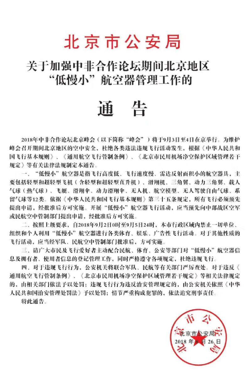 """北京公安局:9月2至9月5日禁飞""""低慢小"""""""