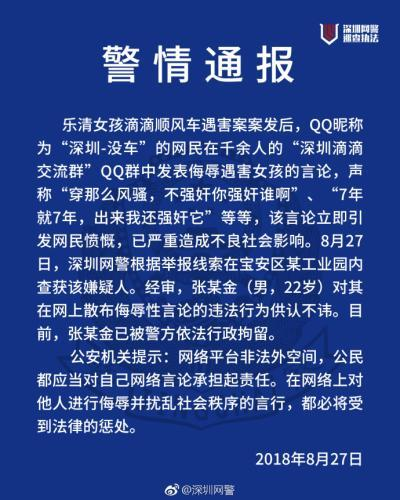 """男子在QQ群发表侮辱""""滴滴遇害女孩""""言论 已被行拘"""