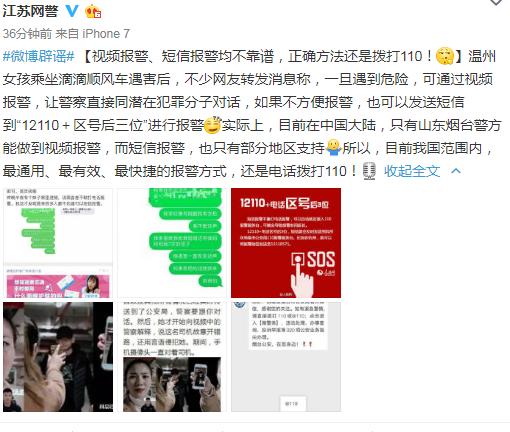 江苏警方:视频和短信报警不靠谱 正确方法是打110