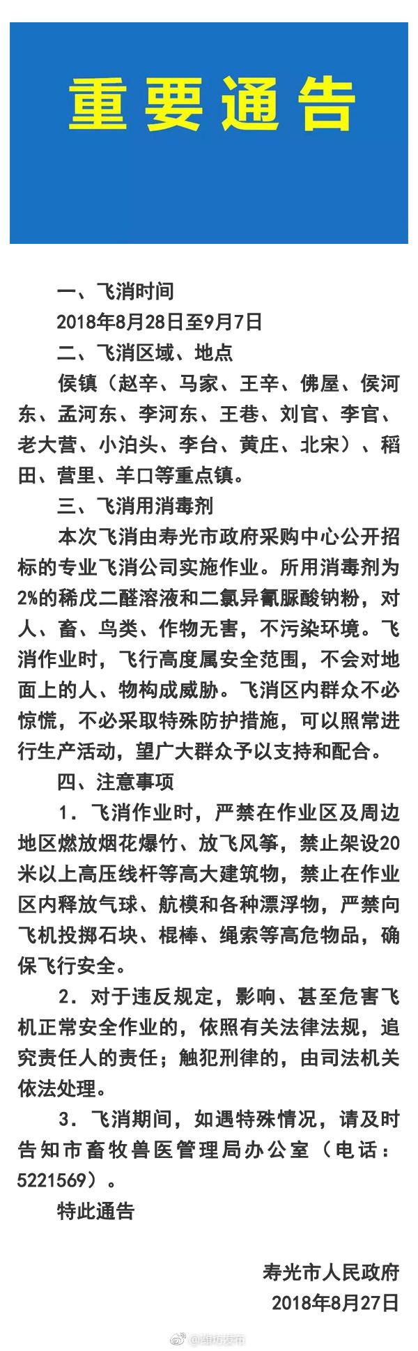 潍坊政府:今起至9月7日寿光将用飞机喷洒消毒剂