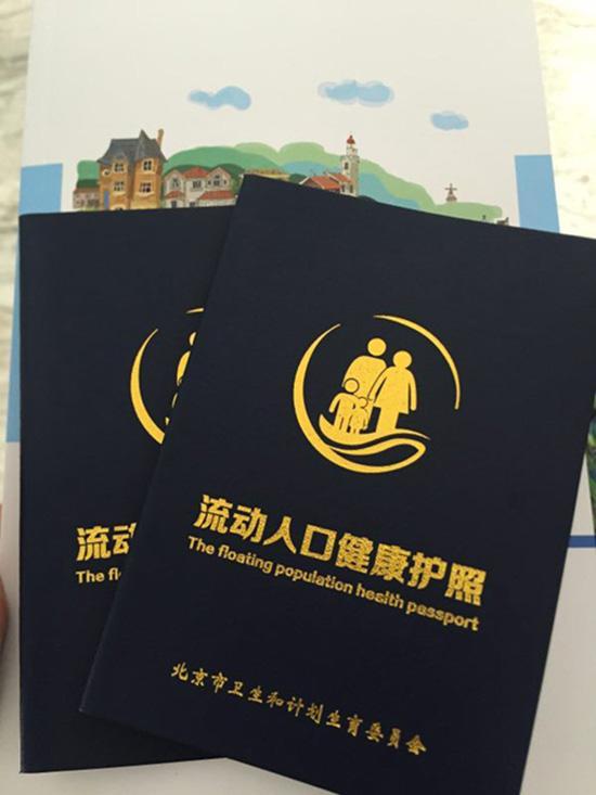 流动人口婚育证明_北京流动人口数量