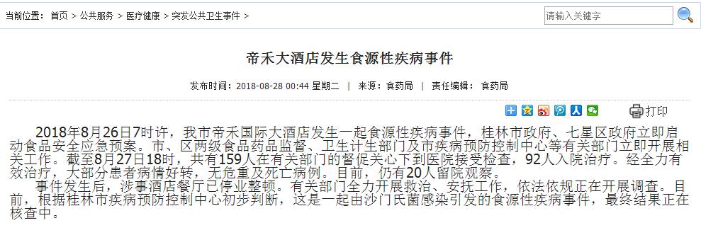 北大等校师生桂林开会集体食物中毒 92人入院治疗