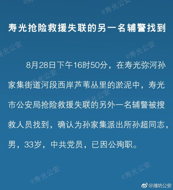 山东寿光抢险救援失联的另一名辅警找到 已殉职