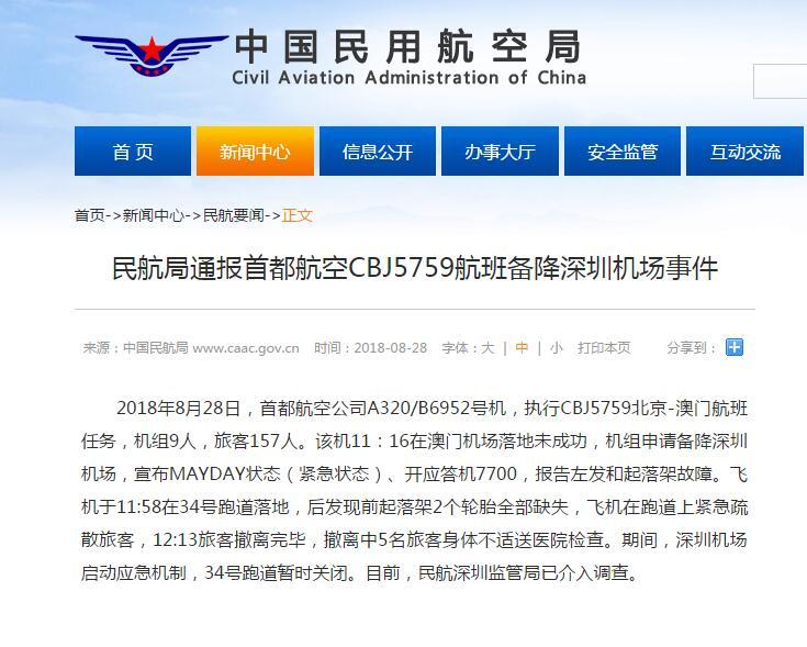 民航局通报首航客机备降深圳细节:前起落架2轮胎全缺失