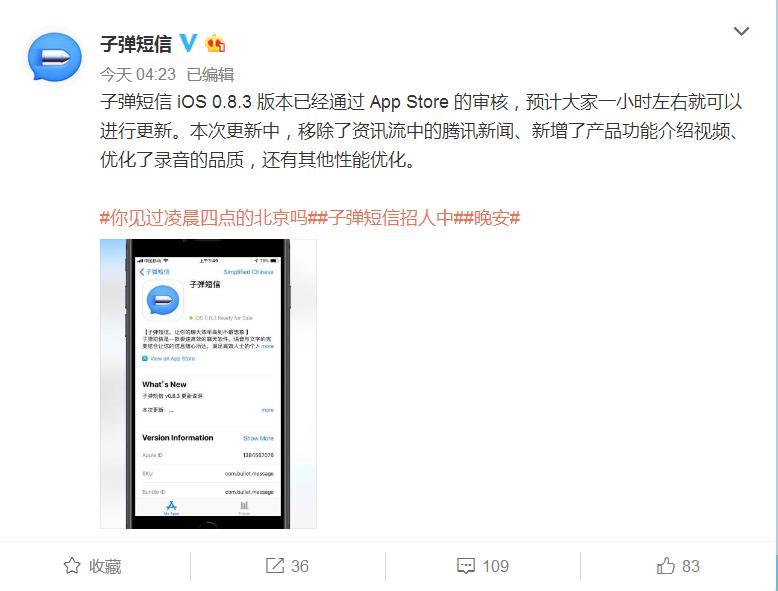 子弹短信iOS版本更新 罗永浩微博转发消息并比心