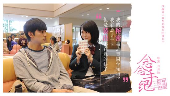 """《念念手纪》载誉""""日本奥斯卡""""成为年度爱情片"""