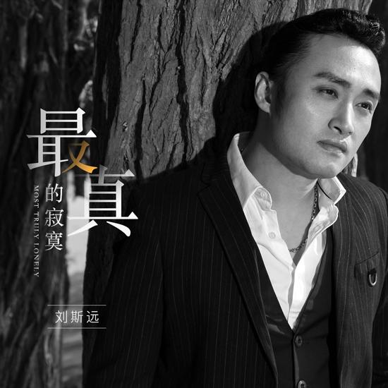 刘斯远《最真的寂寞》发布 对过往深情内心独白