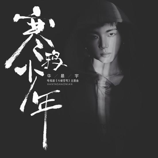 华晨宇《寒鸦少年》首发 生为少年必当斗破苍穹