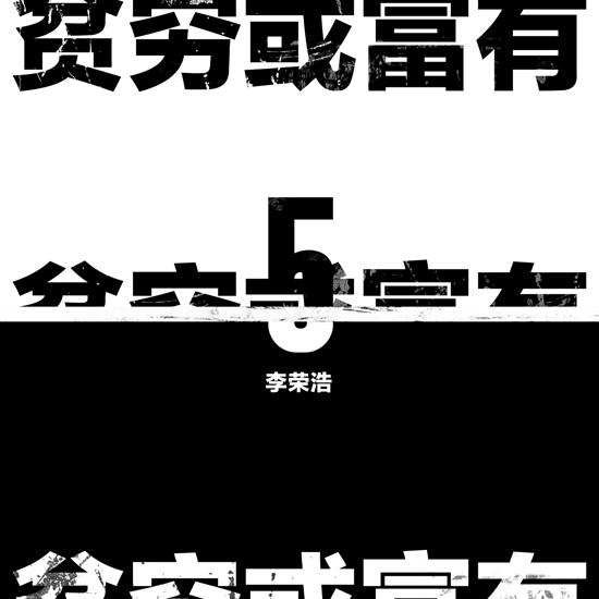 李荣浩《贫穷或富有》首播  曲风令人一听上瘾