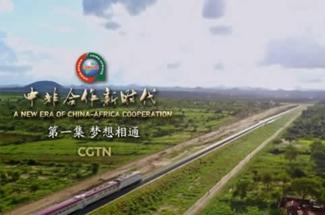 《中非合作新时代》第一集《梦想相通》