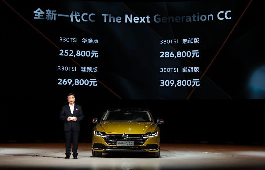 售价25.28-30.98万元  一汽-大众全新一代CC闪耀上市