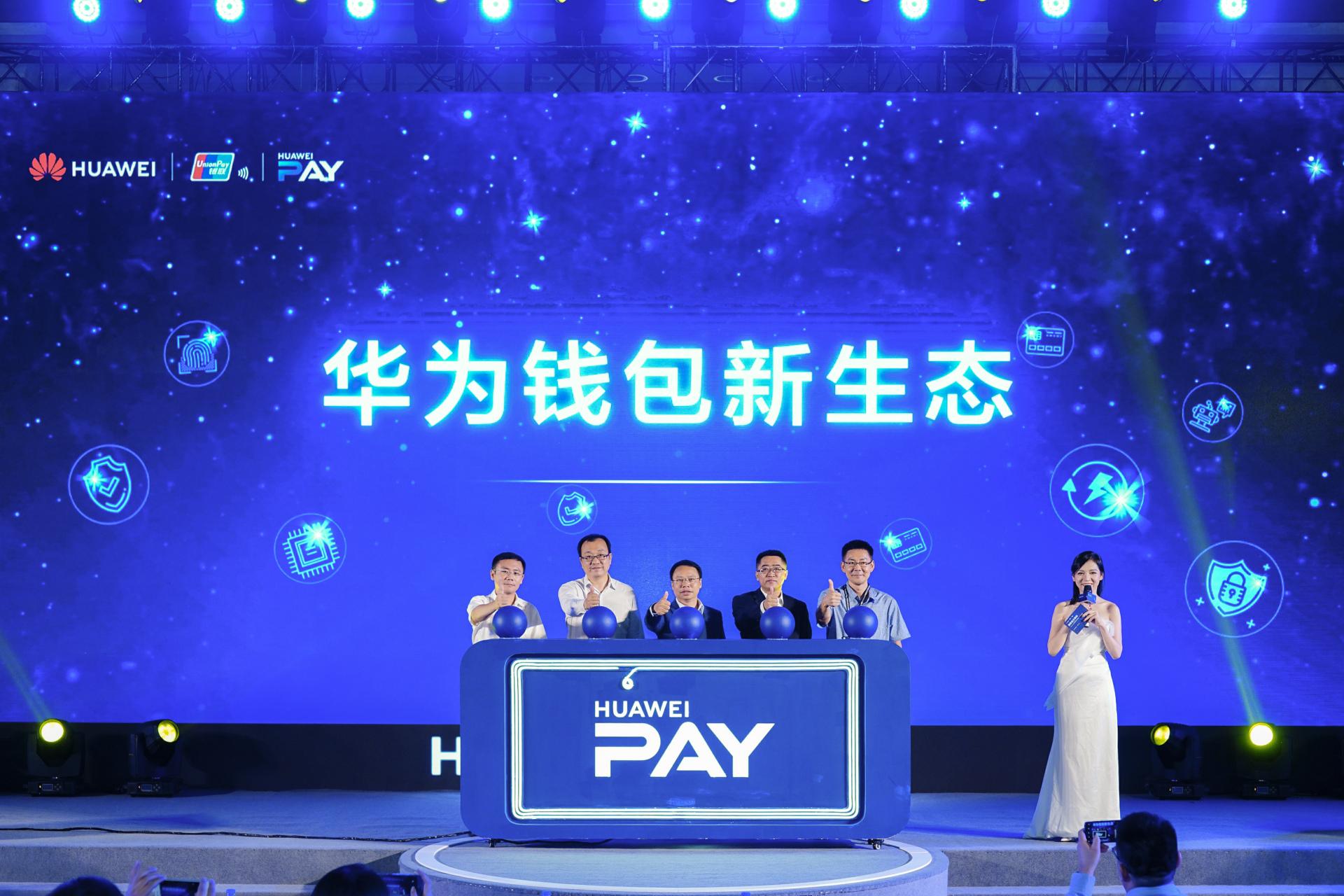 Huawei Pay两周年:用生态创新定义钱包