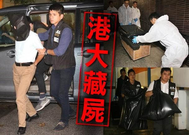 香港大学发生杀妻藏尸案 副教授报案称妻子失踪却意外被搜出藏尸木箱