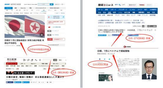 日赚10元的网赚方法:美媒曝日本隐瞒美国在越南密会朝鲜,美高官恼怒