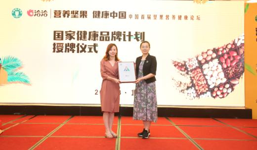 首届坚果营养健康论坛在京召开 洽洽加入国家健康品牌计划