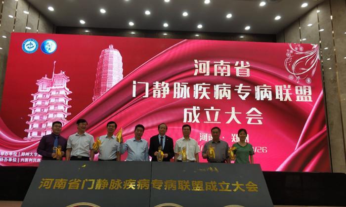 河南省门静脉疾病专病联盟成立