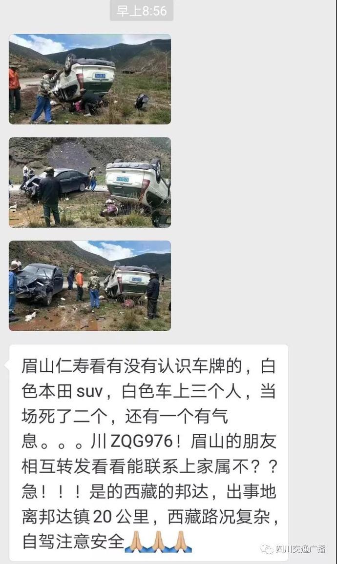 一辆川籍越野车在川藏线撞车 多人死伤