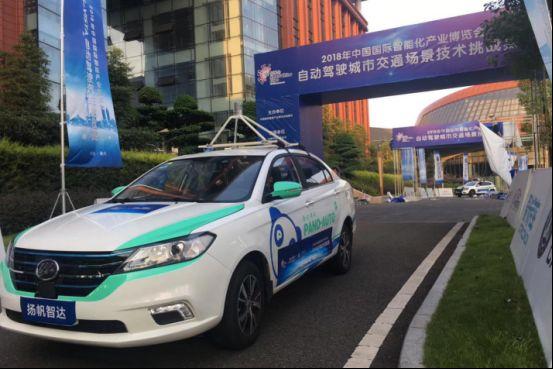盼达用车夺得i-VISAT自动驾驶挑战赛冠军