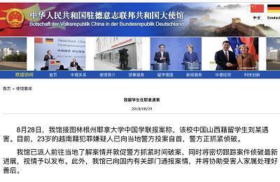 中国一留学生在德国耶拿遇害 嫌疑人已自首