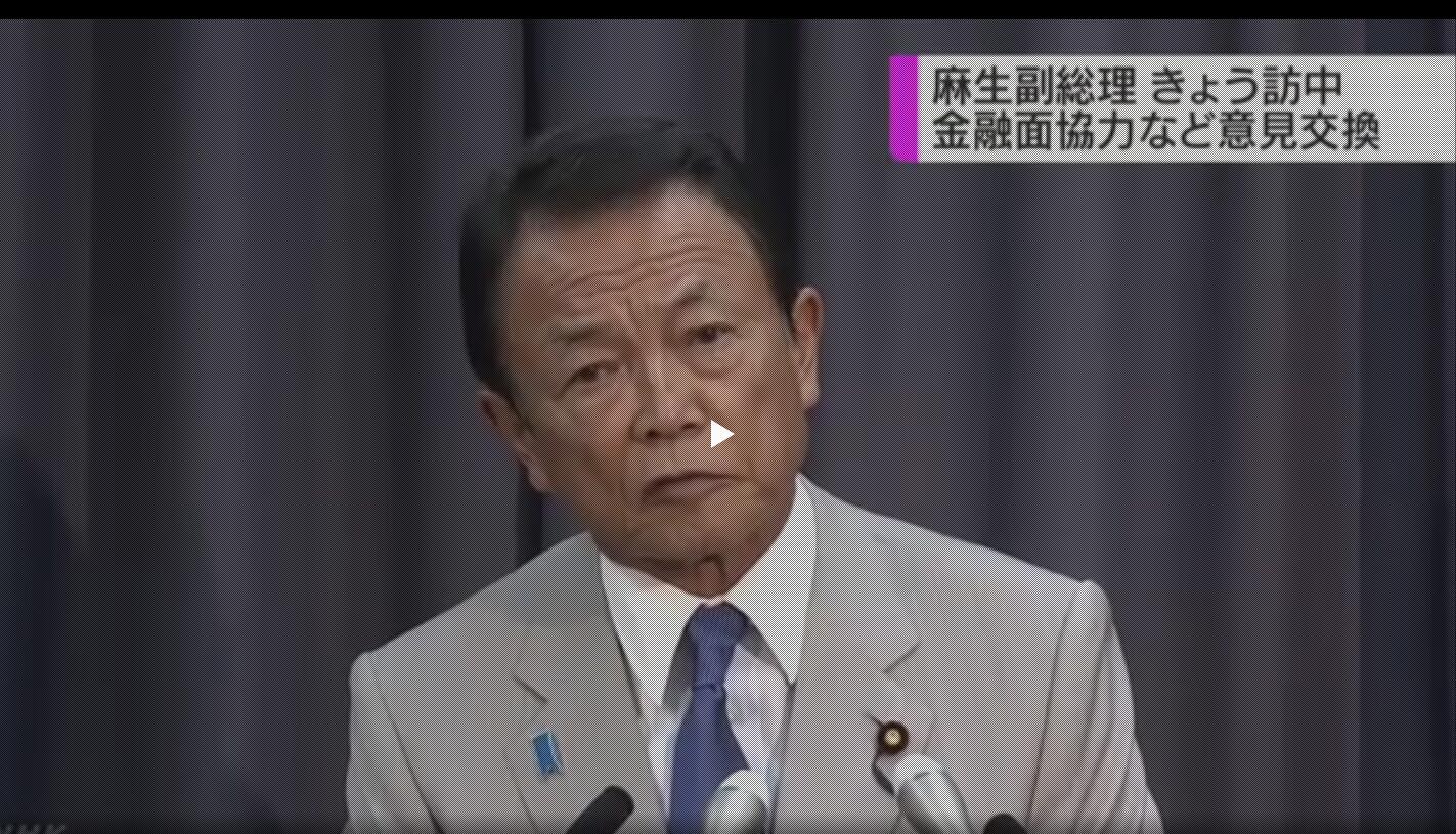 日媒:日本副首相麻生太郎30日访华 将参加中日财长对话