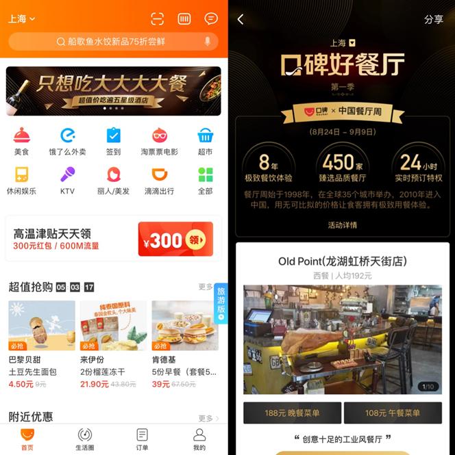 口碑APP联手平安彩票pa5.com餐厅周 开放全国优质餐厅线上预订