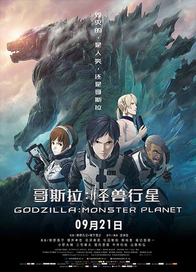 《哥斯拉:怪兽行星》定档9.21 揭晓地球归属