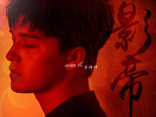 李祥祥新歌上线 首次操刀作曲打造《影帝》
