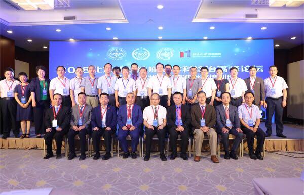 北京头颈肿瘤多学科诊治高峰论坛隆重举行
