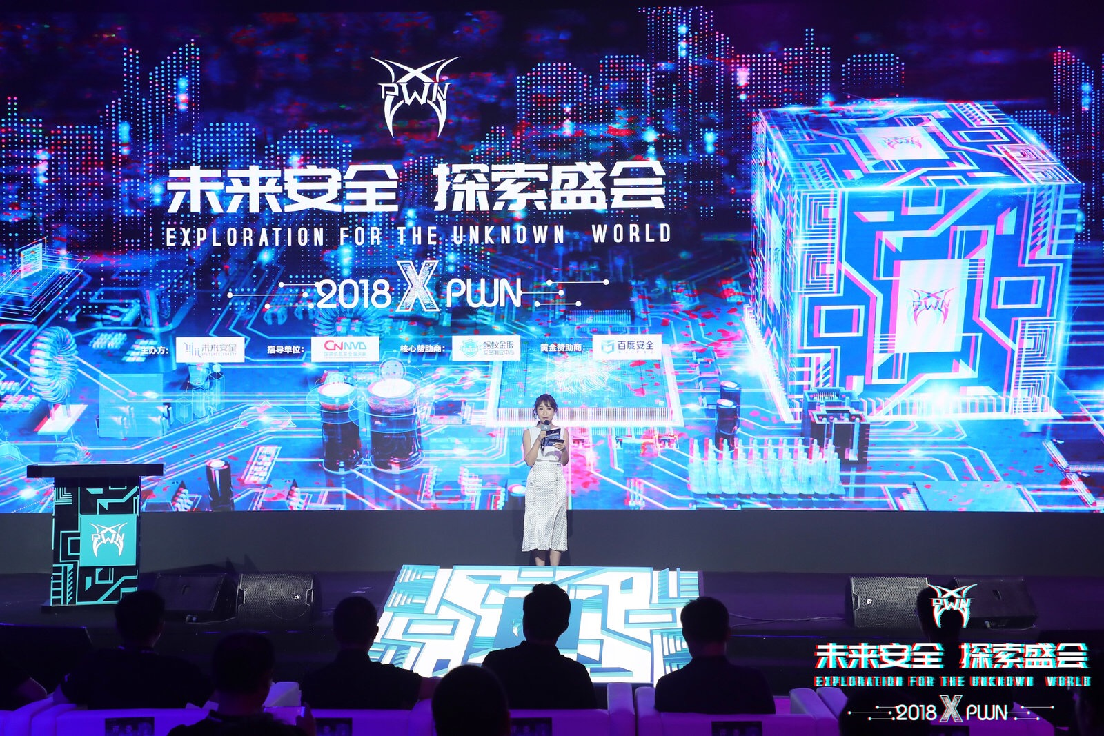 XPwn 2018未来安全探索盛会 探索智慧生活新保障