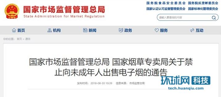 国家市监总局新规:禁止向未成年人出售电子烟