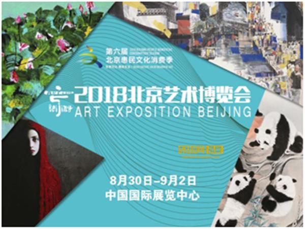 现场直击:第六届北京惠民文化消费季 2018北京艺术博览会国展开幕