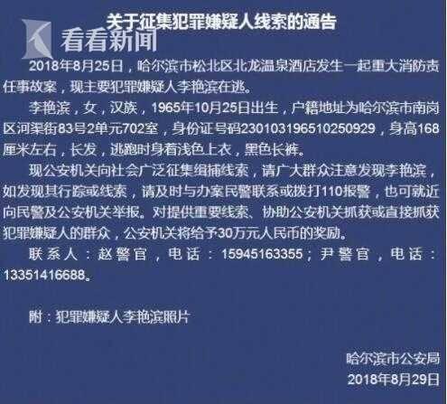 哈尔滨酒店火灾嫌疑人李艳滨被抓获