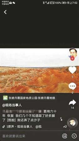 七彩丹霞为何屡遭游客破坏?