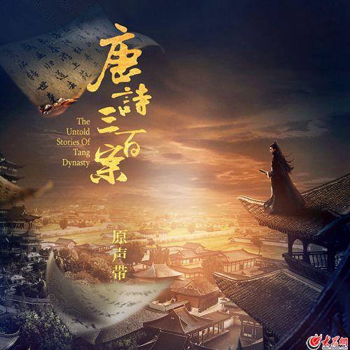 《唐诗三百案》原声带 李雨、杨黎实力呈献古风佳作
