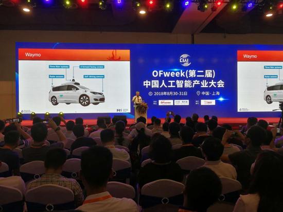 """2018人工智能产业大会在沪举行 """" AI+""""商业应用受关注"""