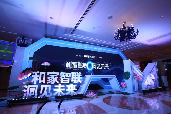 中国移动数字家庭2018西溪汇圆满成功