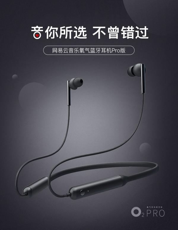 """网易严选开售氧气蓝牙耳机Pro版 打造""""音乐+生活""""新体验"""