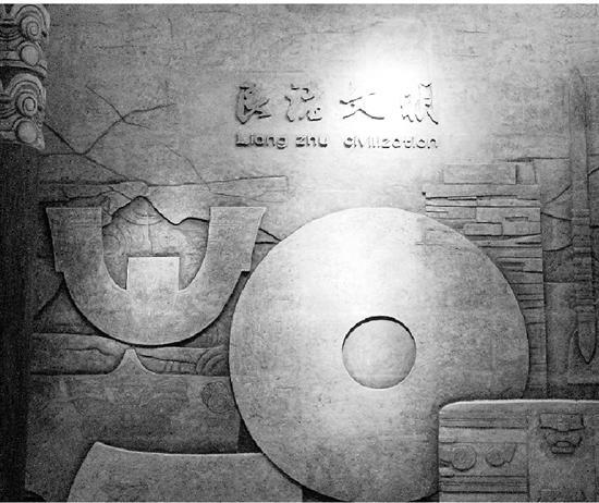 良渚博物院:文明的曙光