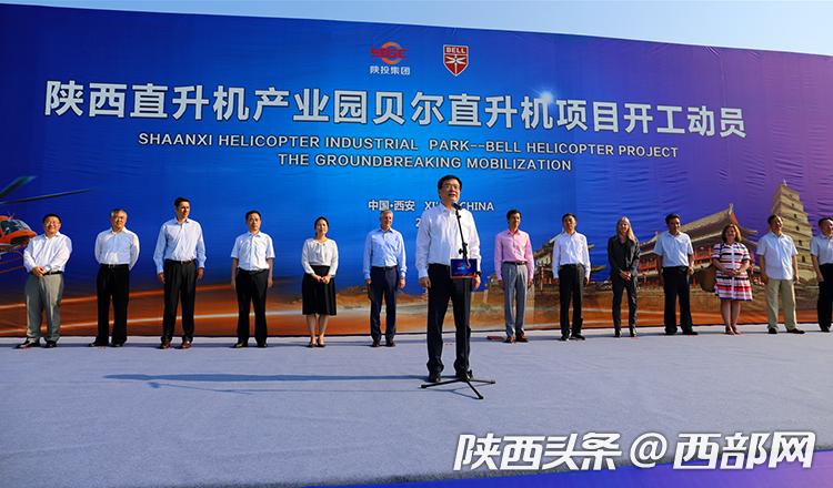 陕西直升机产业园贝尔项目今日在西安开工